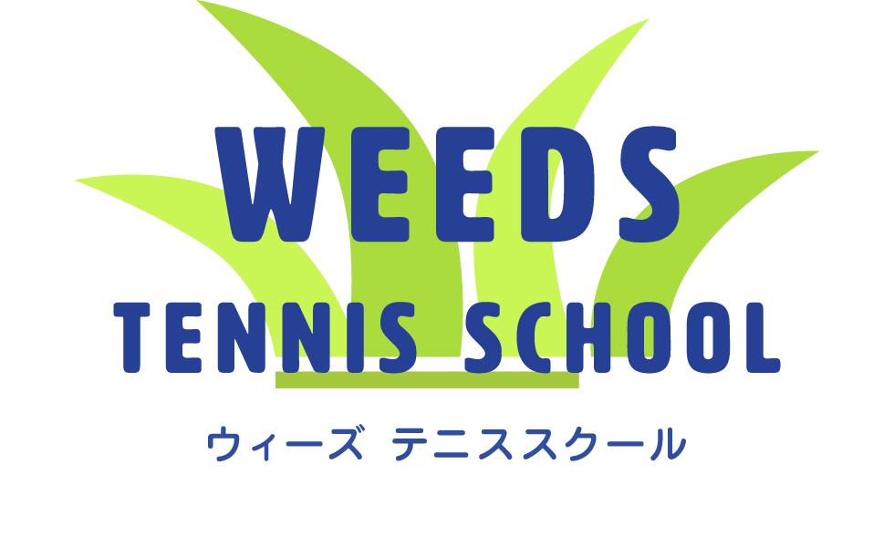 愛知・名古屋の出張型テニススクールWEEDS TENNIS SCHOOL